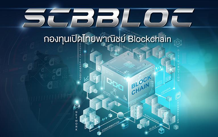 กองทุนเปิดไทยพาณิชย์ Blockchain (ชนิดช่องทางอิเล็กทรอนิกส์)