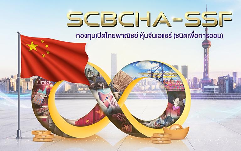 กองทุนเปิดไทยพาณิชย์ หุ้นจีนเอแชร์ (ชนิดเพื่อการออม)