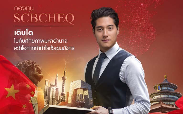 กองทุนเปิดไทยพาณิชย์ ออล ไชน่า<br>อิควิตี้ (ชนิดสะสมมูลค่า)