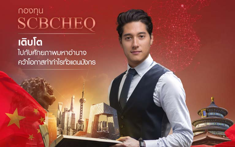 กองทุนเปิดไทยพาณิชย์ ออล ไชน่า<br>อิควิตี้ (ชนิดผู้ลงทุนกลุ่ม/บุคคล)