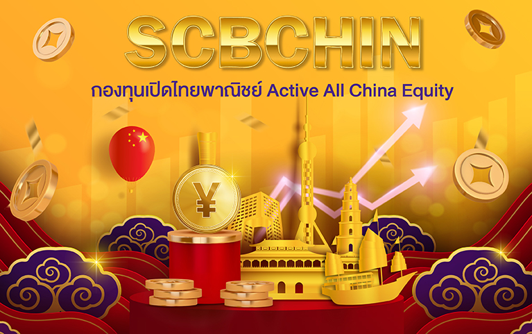 SCB Active All China Equity Fund (Accumulation)