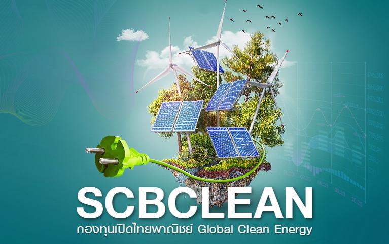 กองทุนเปิดไทยพาณิชย์ Global Clean Energy (ชนิดสะสมมูลค่า)