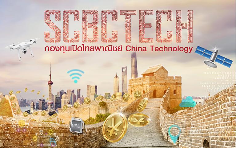 กองทุนเปิดไทยพาณิชย์ China Technology (ชนิดช่องทางอิเล็กทรอนิกส์)