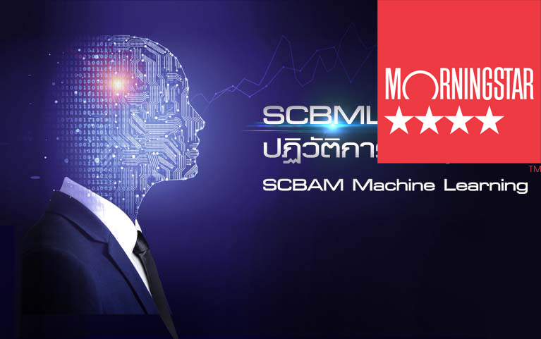 กองทุนเปิดไทยพาณิชย์ Machine Learning Thai Equity <br>(ชนิดสะสมมูลค่า)