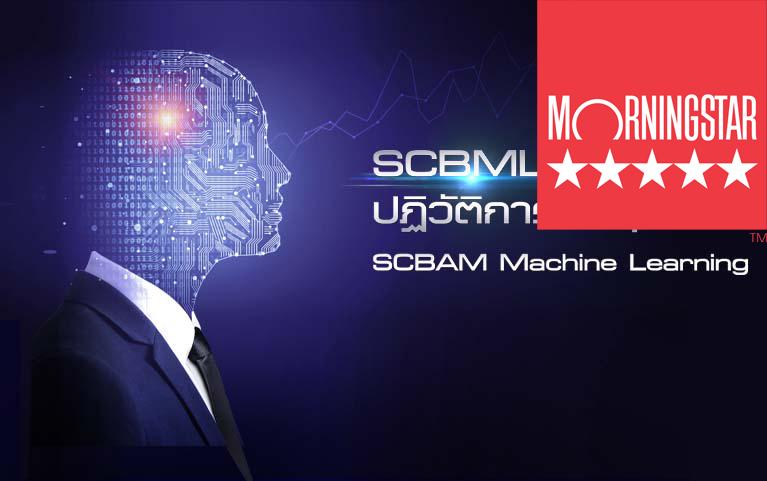 กองทุนเปิดไทยพาณิชย์ Machine Learning Thai Equity <br>(ชนิดผู้ลงทุนกลุ่ม/บุคคล)