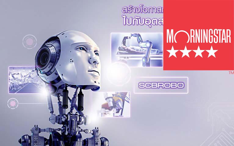กองทุนเปิดไทยพาณิชย์ โกลบอลโรโบติกส์ (ชนิดผู้ลงทุนกลุ่ม/บุคคล)