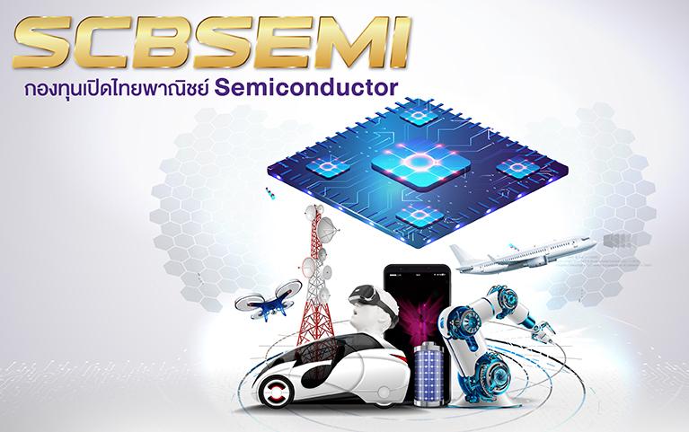 กองทุนเปิดไทยพาณิชย์ Semiconductor (ชนิดช่องทางอิเล็กทรอนิกส์)