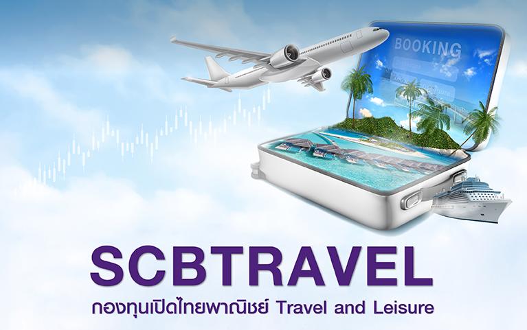 กองทุนเปิดไทยพาณิชย์ Travel and Leisure (ชนิดสะสมมูลค่า)