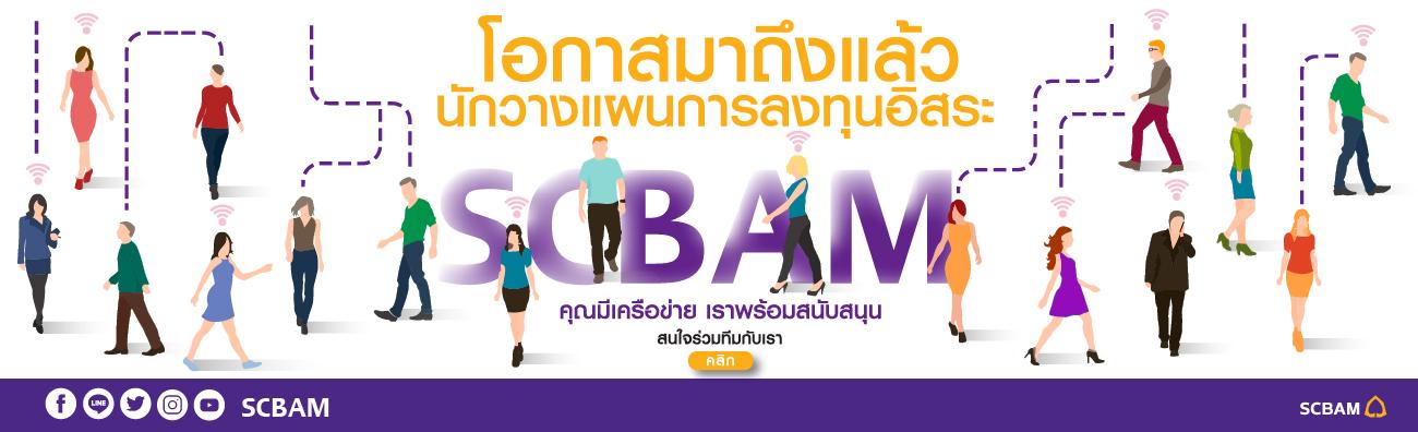 Home | SCB Asset Management (SCBAM)
